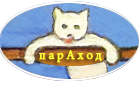 Наивная живопись | Валерий Еременко (парАход)